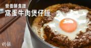 煲仔飯食譜|窩蛋牛肉煲仔飯 營養師教自製健康煲仔飯