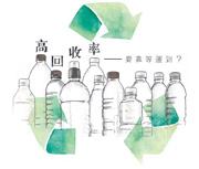 綠色生活:高回收率 要靠等運到?