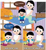 家庭有教:家長敏銳有耐性  孩子成長更「定」