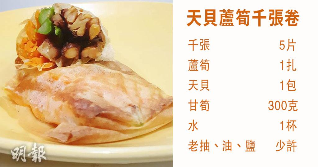 天貝蘆筍千張卷 素食者吃千張助補充蛋白質|Green Monday食譜