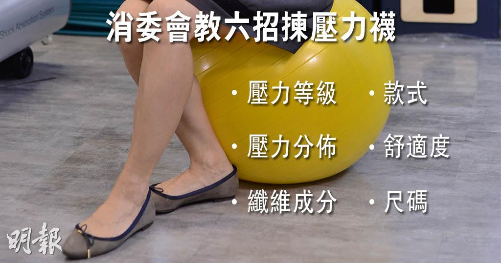 壓力襪助預防改善靜脈曲張 消委會教6招揀壓力襪