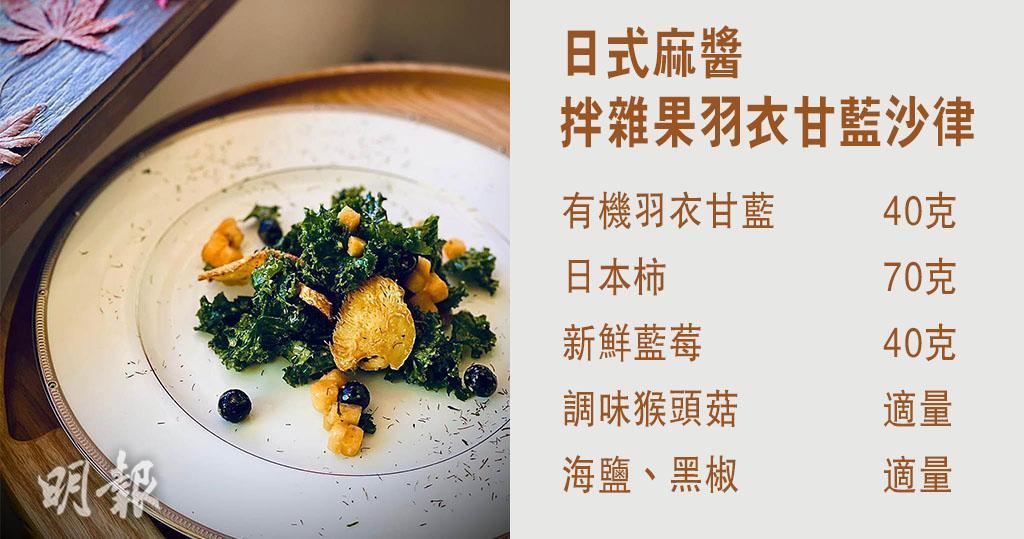 羽衣甘藍雜果混日式麻醬沙律 美味健康 Green Monday食譜