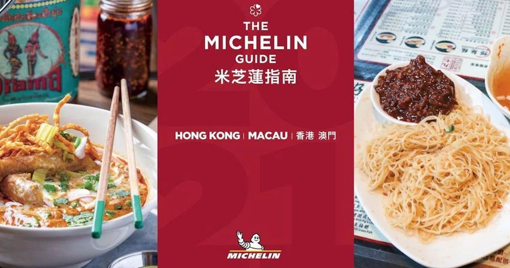 米芝蓮2021 港澳必比登推介名單  一表睇晒63間上榜食肆所在地