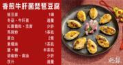 香煎牛肝菌琵琶豆腐 金黃香口新年素菜|Green Monday食譜