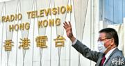 從港台檢討報告到香港的新聞自由
