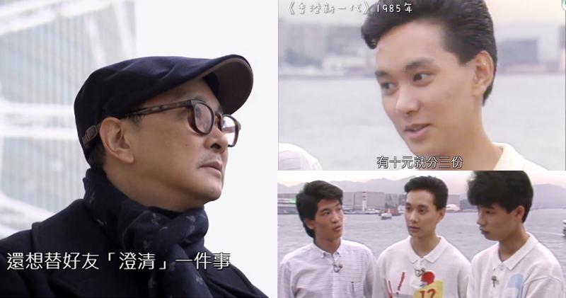 錯足36年|TVB《尋人記》那些年校草成熱話 網民大起底 (00:28)