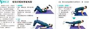 健腰貼士:蜷腹肩橋強腰減風險