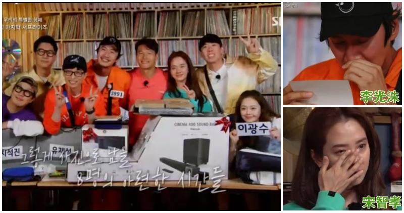 最後一集︱李光洙送禮物感謝RM成員 (17:52)