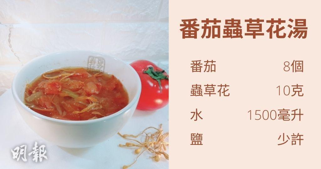 素湯食譜:番茄蟲草花湯 補腎提神 Green Monday