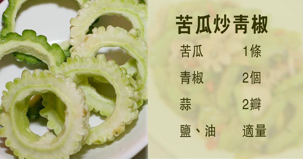 苦瓜食譜:苦瓜炒青椒
