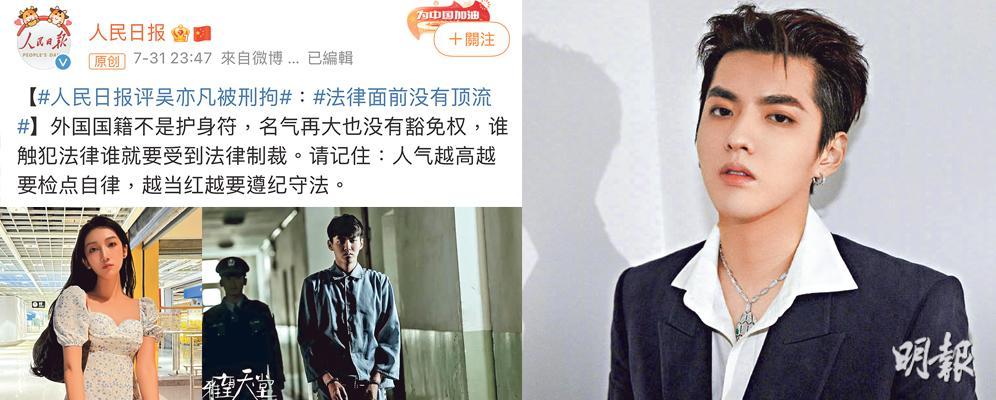 傳警方掌握證據有酒店影片 吳亦凡被刑事拘留疑與母親有關