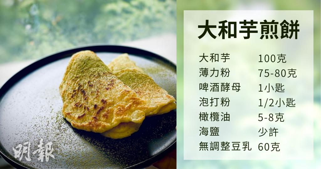 日式大和芋煎餅 自製專屬口味 Green Monday食譜
