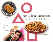 盤中食事:《魷魚遊戲》椪糖效應 韓食中的平等餐桌文化