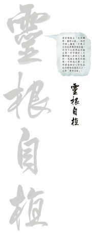 見字抄經:花果飄零時,再思中國文化價值