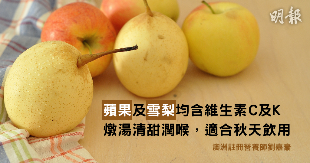 蘋果雪梨燉湯清甜潤喉 營養師建議連皮果肉食|湯水食譜