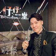 下月J2台播 預咗被鬧爆 王賢誌炮製男男配對《仔仔一堂》
