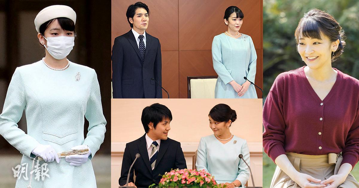 日本真子公主嫁小室圭 脫離皇室生活