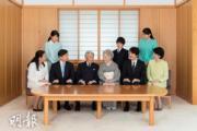 2018年1月1日,日本宮內廳發布日皇明仁跟皇后美智子、皇太子德仁一家和二皇子秋篠宮文仁一家的合照。(法新社)