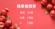 霜降‧二十四節氣|中醫食譜:蘋果養顏膏 生津潤肺兼養顏