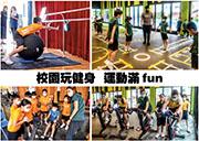 體能發展:重點發展體育科 平衡學業  動感校園 設健身室操fit學生