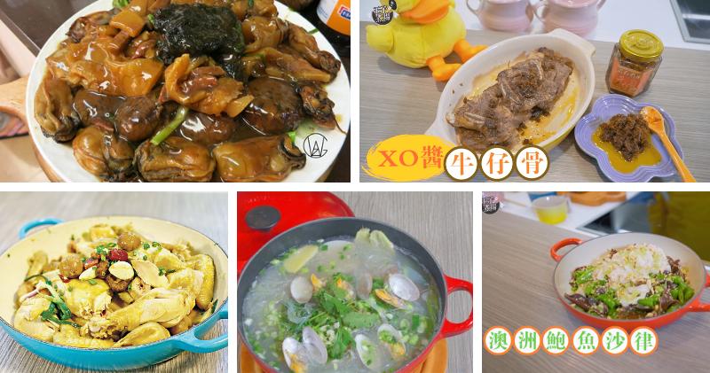 【迎鼠年】8道賀年菜 新手輕鬆煮