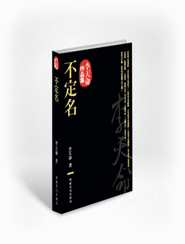 李天命新書《不定名》訂購表格