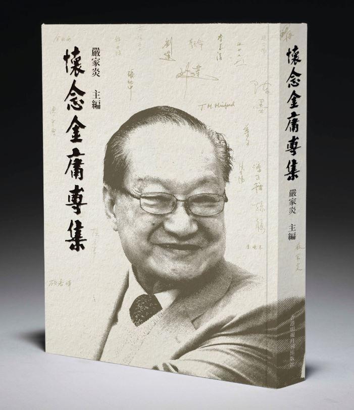 【創刊55周年購書優惠】《懷念金庸專集》訂購表格