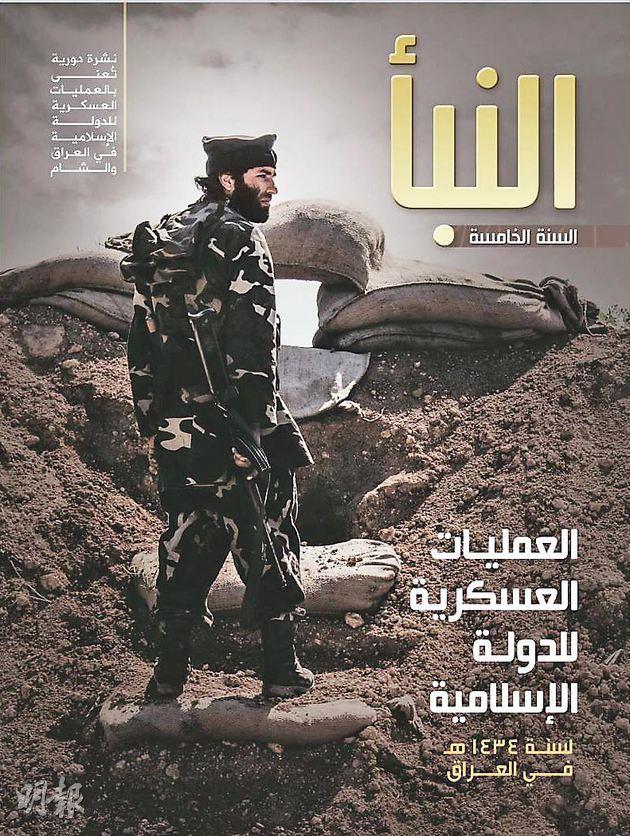 年報炫暴行  ISIS企業化運作