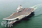 圖為中國航母遼寧號。(資料圖片)