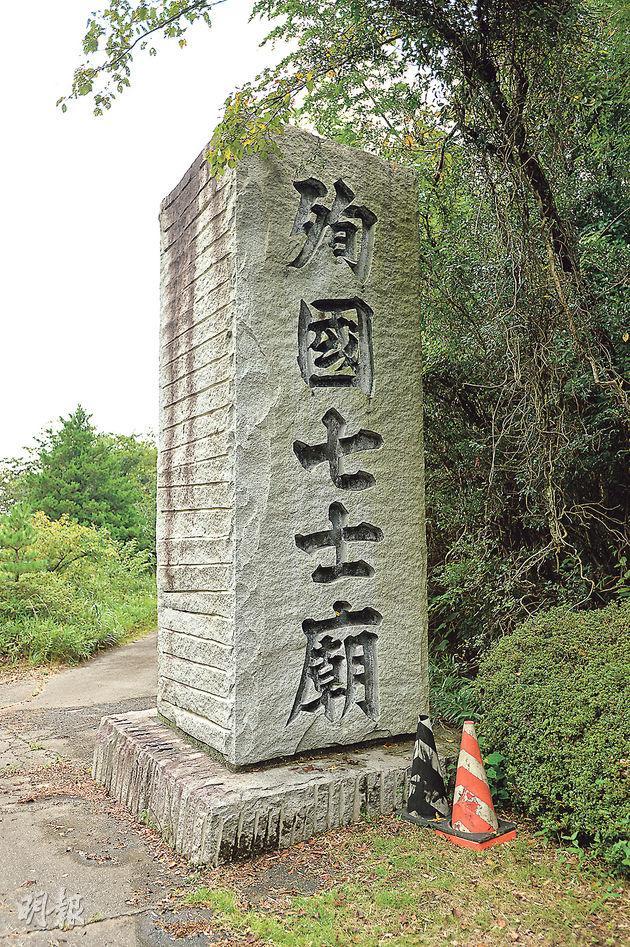埋葬東條英機等7個甲級戰犯骨灰的「殉國七士廟」,位於愛知縣蒲郡市的一座山上。題字的岸信介是現任首相安倍晉三的外祖父。