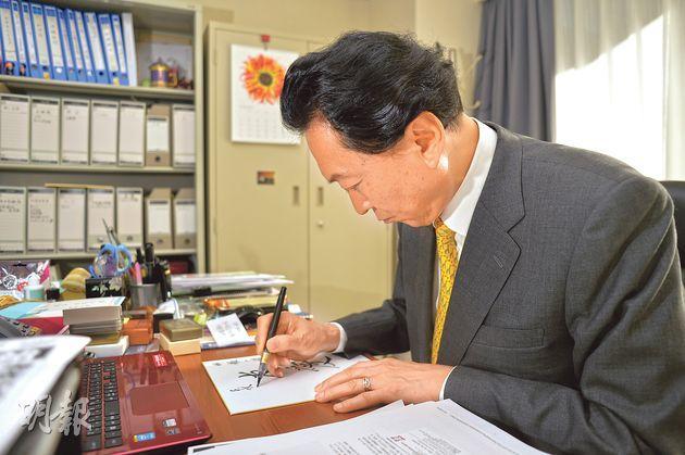 日本前首相鳩山友紀夫送給《明報》讀者「友愛」兩字,這兩個字不僅是繼承了他祖父鳩山一郎(日本戰後著名首相)的政治信條,也是他對日中關係的期望。