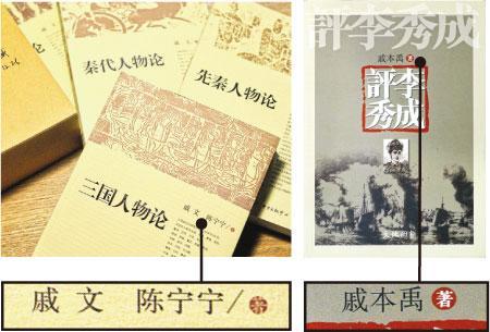 戚本禹一生研究歷史,對歷朝歷代的人物有讚有彈,在內地出版的書和文章都要署筆名「戚文」(左圖),但2011年在香港天地圖書出版的《評李秀成》(右圖),就署真名「戚本禹」。(鄧宗弘攝)