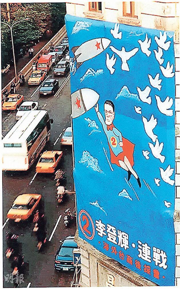 台灣1996年的首次總統直選,北京為阻止李登輝當選,發動「文攻武嚇」,在台海附近進行導彈演習。李登輝反而以此為機,大肆宣揚抗共形象並成功當選。圖為當年李登輝的宣傳畫,以超人裝扮對抗大陸的導彈。(資料圖片)