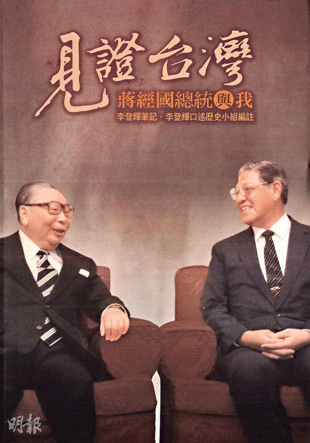 雖然已被國民黨開除出黨,但李登輝對台灣前總統蔣經國至今仍感念,認為沒有蔣的自由化政策,台灣民主化亦難以啟動。圖為李氏在1980年代任副總統時與蔣經國合照。