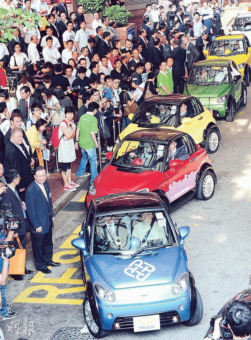 港產電動車mycar於2009年推出,曾成為一時社會熱話,亦獲財政司長曾俊華、時任商務及經濟發展局長劉吳惠蘭等政府高官撐場。(資料圖片)
