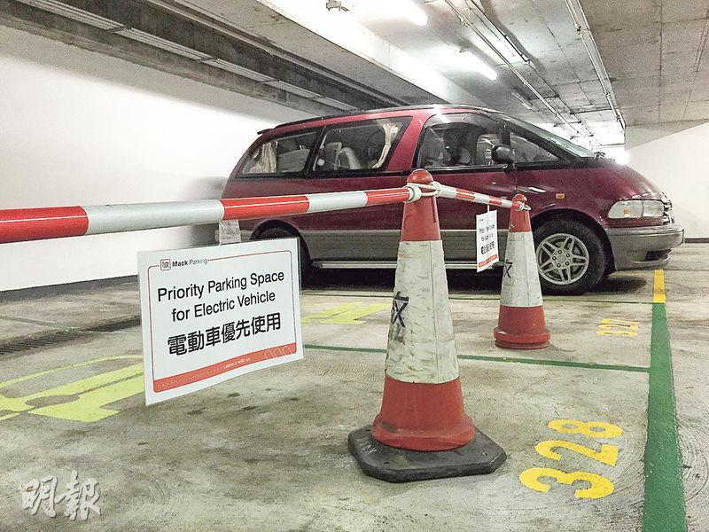 天后停車場是少數設立電動車優先泊位,同時又有明顯措施幫助電動車主的停車場。(明報記者攝)