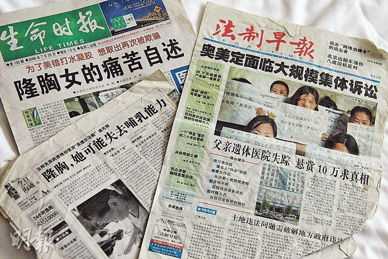 2006年PAAG引起社會熱議,受害人還保留着當年的報紙,上面報道過她們當年的抗爭。(林俊源攝)