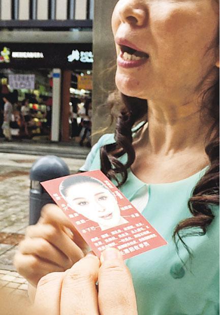 這名推銷員以內地女星范冰冰的照片作為臉部整形示意圖。類似的「范冰冰」圖片在美容推銷員手中幾乎每人手上也有一張。(明報記者攝)