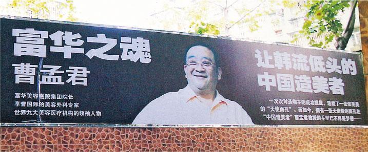 曹孟君早年在深圳街頭刊登廣告,稱自己為「讓韓流低頭的中國造美者」。(明報記者翻攝)