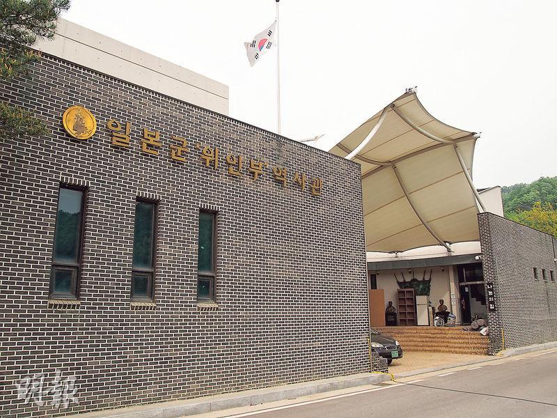 距離首爾兩小時車程的「分享之家」為照顧無依「慰安婦」而設,內更設有「慰安婦」博物館,盼留下歷史見證。(林康琪攝)