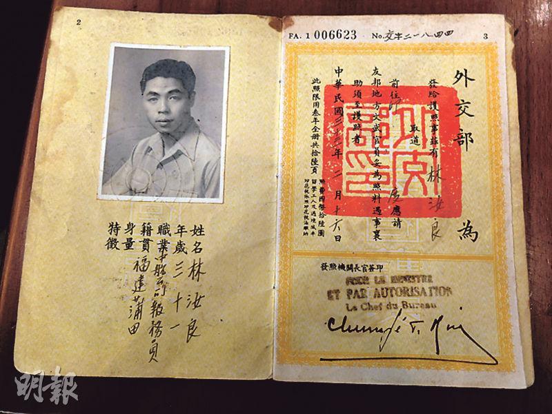 林汝良當年所持的中華民國護照,在文革中成為「特務」罪證。(受訪者提供)