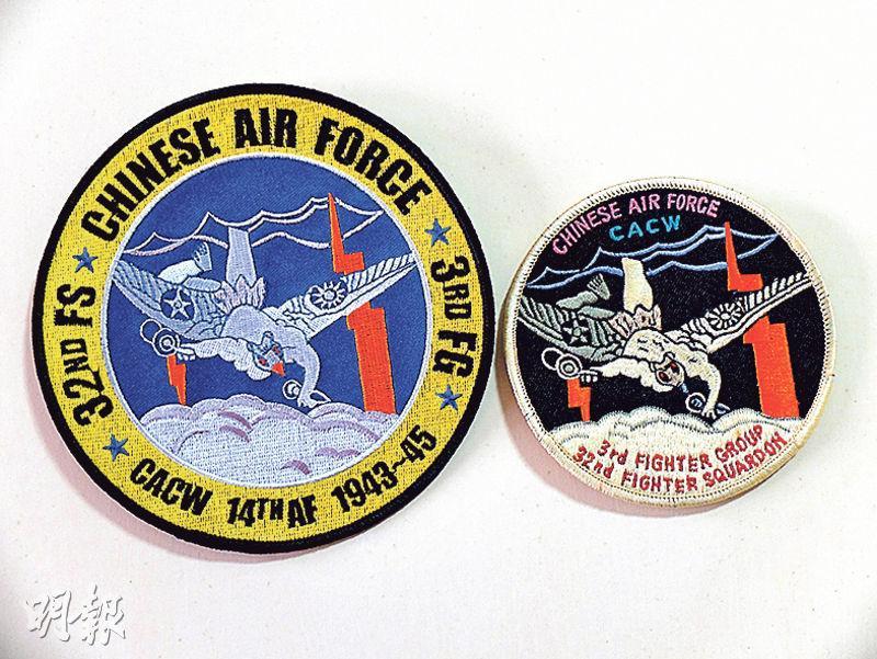 機師廖譚清當年所在的中美混合聯隊14航空隊3大隊32中隊的徽章。(楊立贇攝)