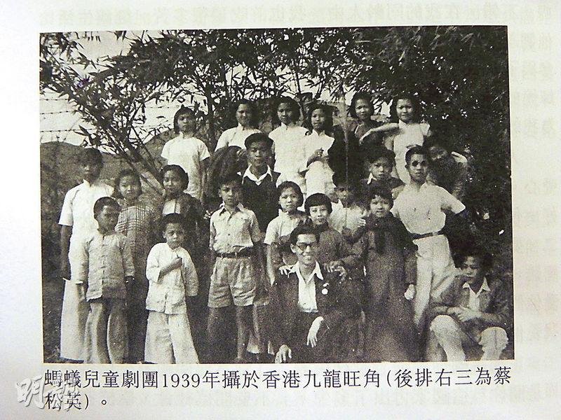 早在12歲時,蔡松英(後排右三)擔任螞蟻兒童合唱團團長,參加抗日救亡運動,演唱抗戰歌曲和抗戰活劇。一度被稱為抗日姐妹花,與梁雪英(最左邊者)並稱。(受訪者提供)