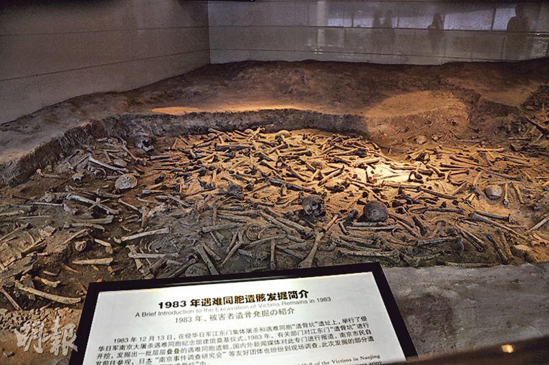 圖為南京大屠殺紀念館展出的1983年發現的遇難者遺骸。(楊立贇攝)