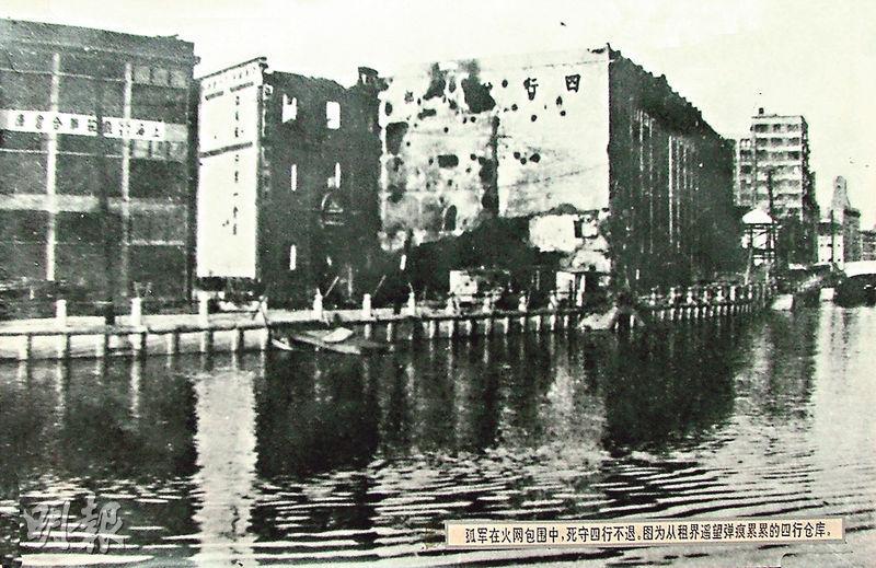 圖為1937年淞滬會戰時的四行倉庫,西牆受日軍炮轟。(受訪者提供)