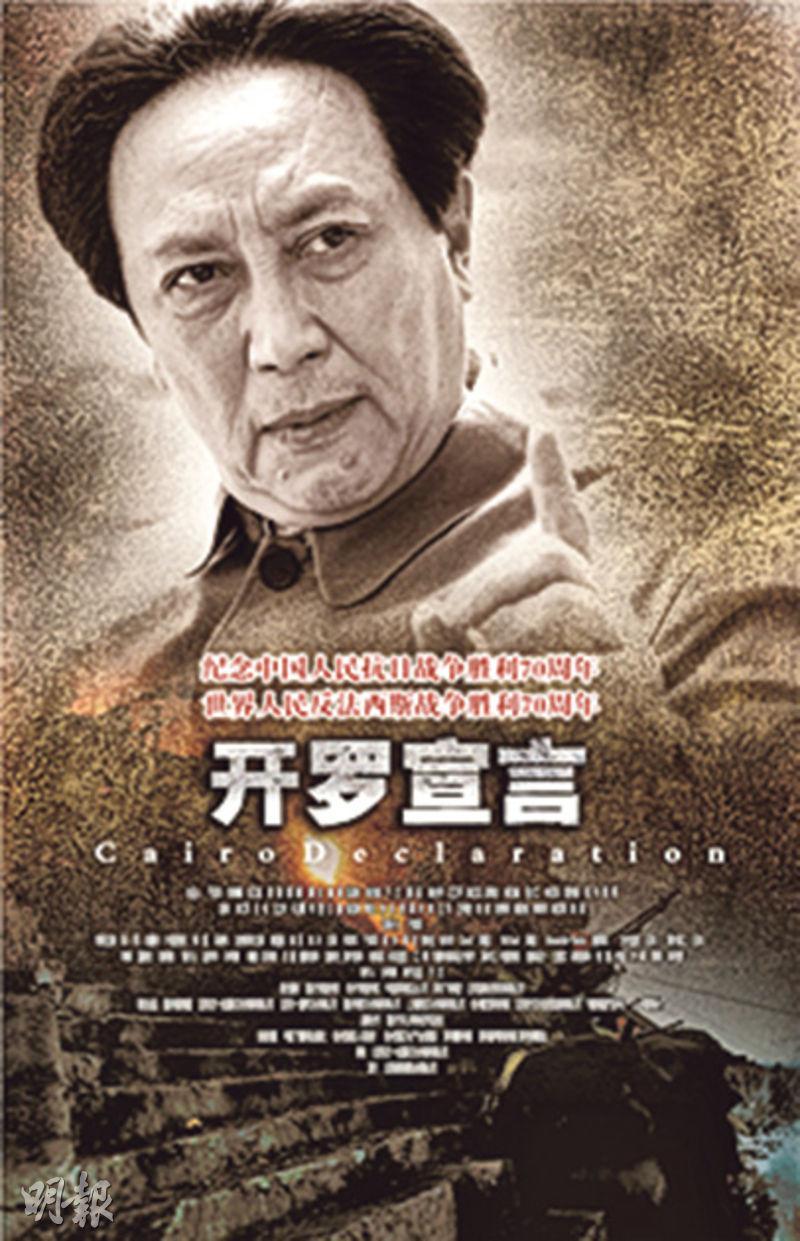 郝柏村看到新聞報道稱,內地一套電影中,以毛澤東成為開羅宣言的主角時,直指內地當局歷史造假。(網上圖片)