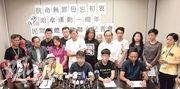 民陣昨開記者會公布9‧28雨傘運動一周年當日,在政總「連儂牆」發起舉傘默站15分鐘。(李紹昌攝)