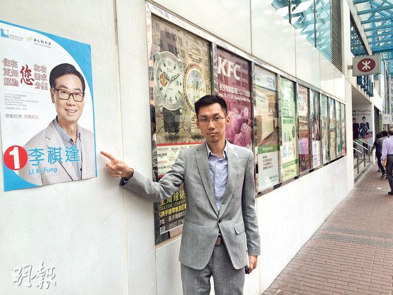 參選深水埗荔枝角中的民主黨袁海文投訴,長沙灣廣場拒絕他張貼選舉海報的申請,但就容許對手經民聯的李祺逢在廣場張貼選舉廣告。袁批評不公平。