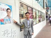 長沙灣廣場貼海報  准經民聯拒民主黨