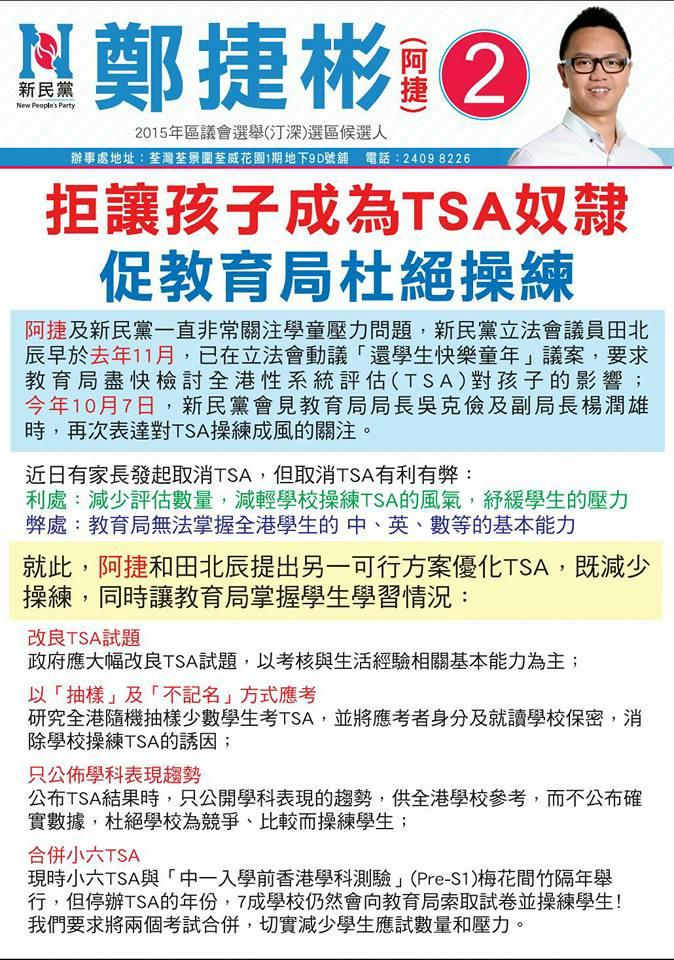 新民黨鄭捷彬也關心TSA,並印制單張。(網上圖片)